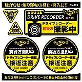 オンサプライ(On SUPPLY) 煽り運転防止ステッカー (前後方撮影中 ドライブレコーダー撮影中) 接近注意 (OS-409)