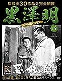 黒澤明 DVDコレクション 14号 [分冊百科]
