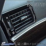 エルグランド E52 後期 ダクトパネル ピアノブラック SHN0100BLK