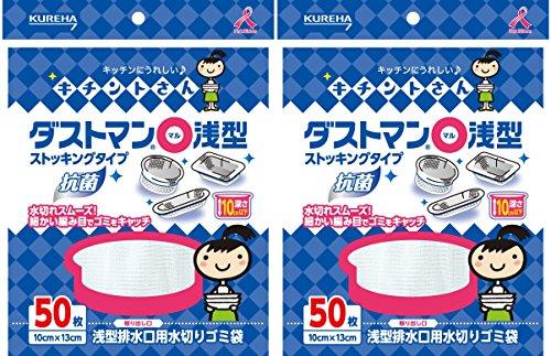 キチントさん ダストマン ○(マル) 浅型 50枚×2個