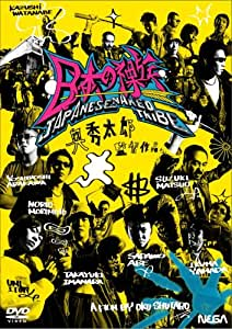 日本の裸族 [DVD]