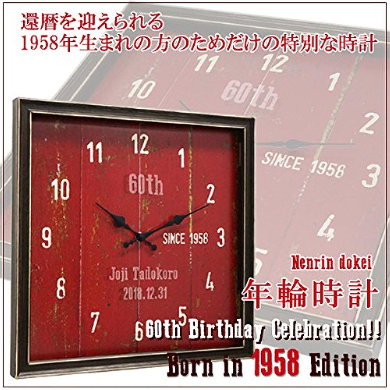 年輪時計 (通常発送コース 名入れ、刻印あり)