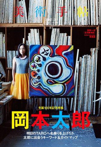 美術手帖 2011年 03月号 [雑誌]の詳細を見る
