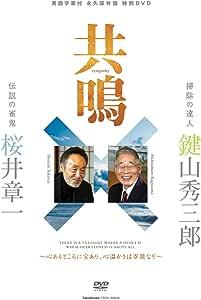 共鳴 鍵山秀三郎×桜井章一 永久保存版DVD