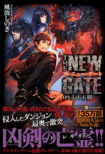 THE NEW GATE〈09.〉天下五剣の詳細を見る