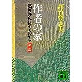 作者の家―黙阿弥以後の人びと (第1部) (講談社文庫)