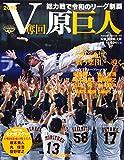 V奪回・原巨人―総力戦で令和のリーグ制覇 (YOMIURI SPECIAL 123) 画像