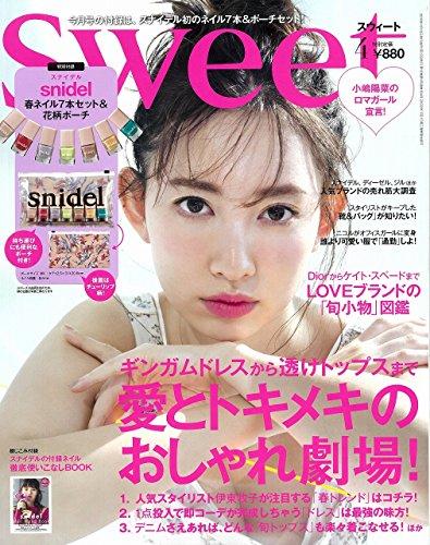 Sweet(スウィート) 2018年 4月号 -