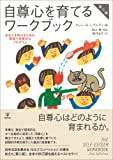 自尊心を育てるワークブック[第二版]―あなたを助けるための簡潔で効果的なプログラム