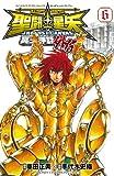 聖闘士星矢 THE LOST CANVAS 冥王神話外伝 6 (少年チャンピオン・コミックス)