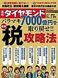 週刊ダイヤモンド 2019年 1/26 号 [雑誌] (バラマキ7000億円を取り戻せ!! 最新「税」攻略法)