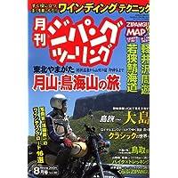 ジパングツーリング 2006年 08月号 [雑誌]