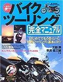 いますぐ使える バイクツーリング完全マニュアル