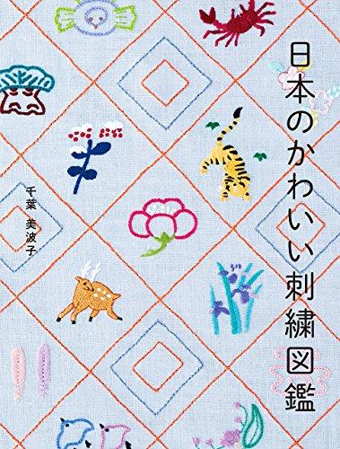 日本のかわいい刺繍図鑑