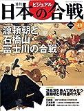 週刊ビジュアル日本の合戦 No.40 源頼朝と石橋山・富士川の合戦