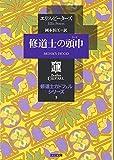 修道士の頭巾―修道士カドフェルシリーズ〈3〉 (光文社文庫)