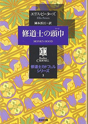 修道士の頭巾―修道士カドフェルシリーズ〈3〉
