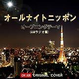 オールナイトニッポン オープニングテーマ ORIGINAL COVER(AMラジオ風)