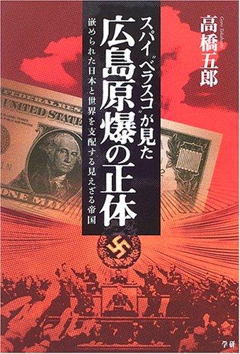 """スパイ""""ベラスコ""""が見た広島原爆の正体―嵌められた日本と世界を支配する見えざる帝国"""