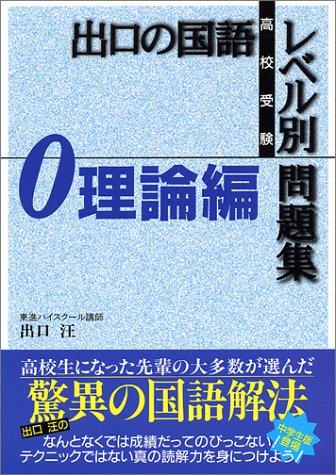 出口の国語レベル別問題集―高校受験 (理論編) (東進ブックス)の詳細を見る