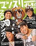 マンスリーよしもとPLUS ( プラス ) 2009年 12月号 [雑誌]