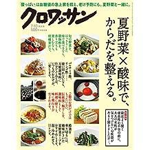クロワッサン 2018年 7月10日号 No.976 [夏野菜×酸味で、からだを整える。] [雑誌]