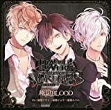 DIABOLIK LOVERS MORE,BLOOD「極限(UNLIMITED)BLOOD」