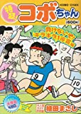 特盛!コボちゃん 7(負けないぞ!キラキラ1等賞 (まんがタイムマイパルコミックス)