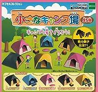 小さなキャンプ場 全5種セット ガチャガチャ