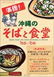 沖縄のそばと食堂 ('05~'06) (メディアパルムック)