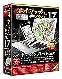 スーパーマップル・デジタル17 乗換・アップグレード 全国版