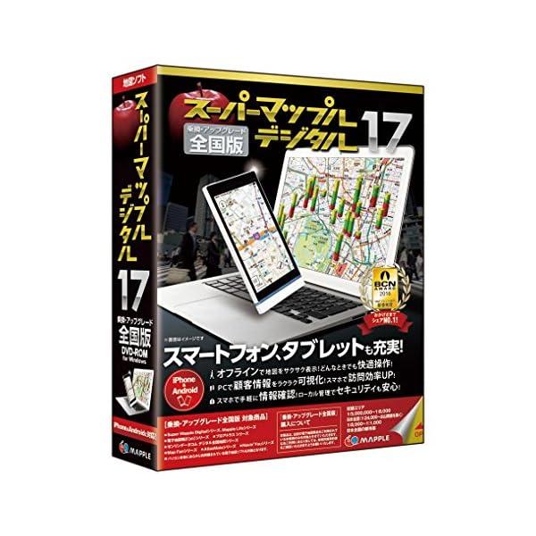 スーパーマップル・デジタル 17全国 乗換&アッ...の商品画像
