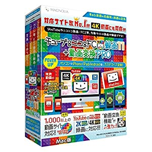 チューブ&ニコ&FC録画11+動画変換PRO Mac版