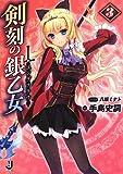 剣刻の銀乙女3 (一迅社文庫)