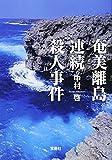 奄美離島連続殺人事件 (宝島社文庫 『このミス』大賞シリーズ)
