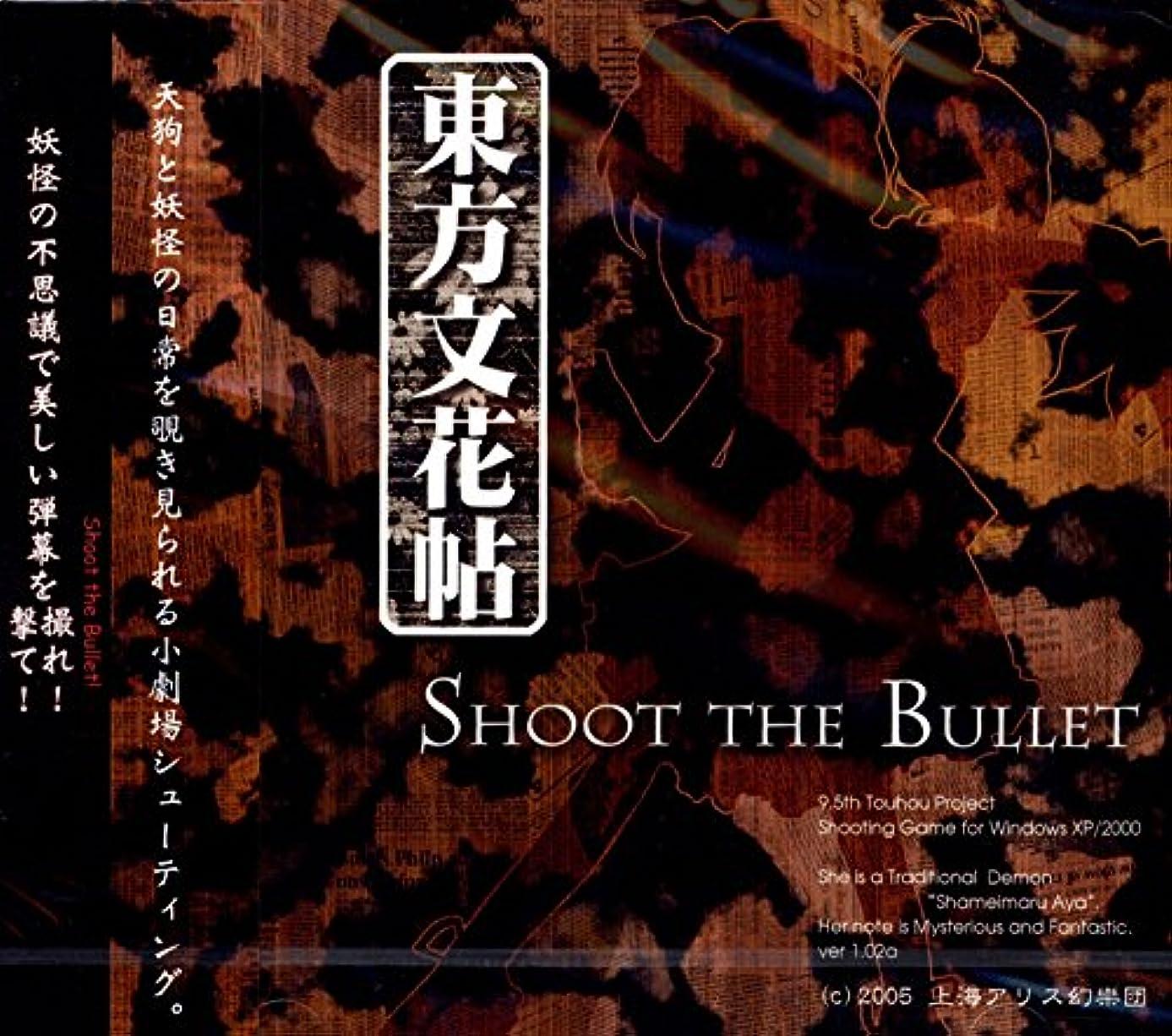 警官偽装するに渡って東方文花帖 ~SHOOT THE BULLET!