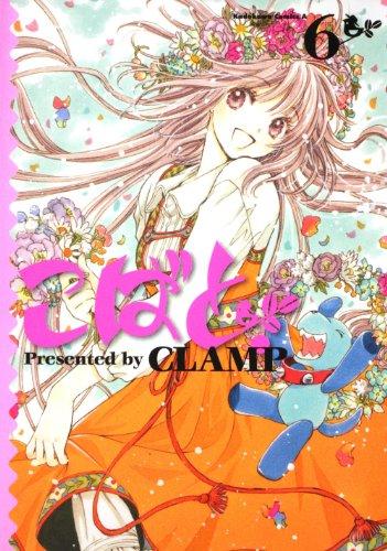 こばと。 (6) (角川コミックス・エース 45-20)の詳細を見る