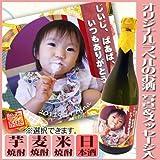 写真入りオリジナルラベルのお酒【芋・麦・米焼酎・日本酒から選択】 (日本酒)