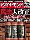 週刊ダイヤモンド 2014年10/11号 [雑誌]