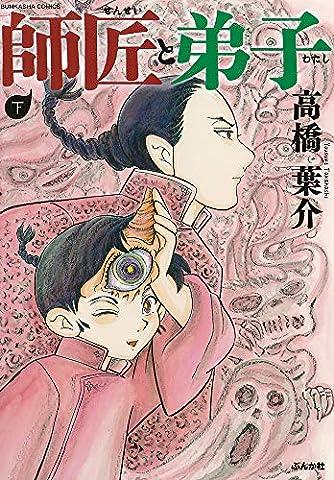 師匠と弟子(下) (ぶんか社コミックス)