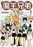 魔王兄弟 / Uuumi のシリーズ情報を見る