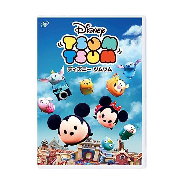 ディズニー ツムツム [DVD]の商品画像