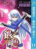 銀魂 モノクロ版【期間限定無料】 11 (ジャンプコミックスDIGITAL)