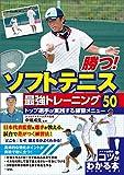 勝つ!ソフトテニス 最強トレーニング50 トップ選手が実践する練習メニュー コツがわかる本