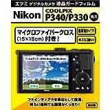 【アマゾンオリジナル】 ETSUMI 液晶保護フィルム デジタルカメラ液晶ガードフィルム Nikon COOLPIX P340/P330専用 ETM-9154