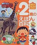 2歳のえほん百科 (講談社の年齢で選ぶ知育絵本)