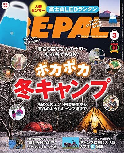 """「BE-PAL 2021年3月号」の付録はブルーでかわいい人感センサー搭載の""""富士山LEDランタン"""""""