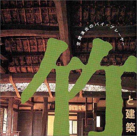 竹と建築―空間演出のバイ・プレーヤー (INAX booklet)の詳細を見る