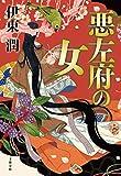 悪左府の女 (文春eBook)
