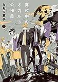 真夜中のオカルト公務員 第1巻 (あすかコミックスDX)